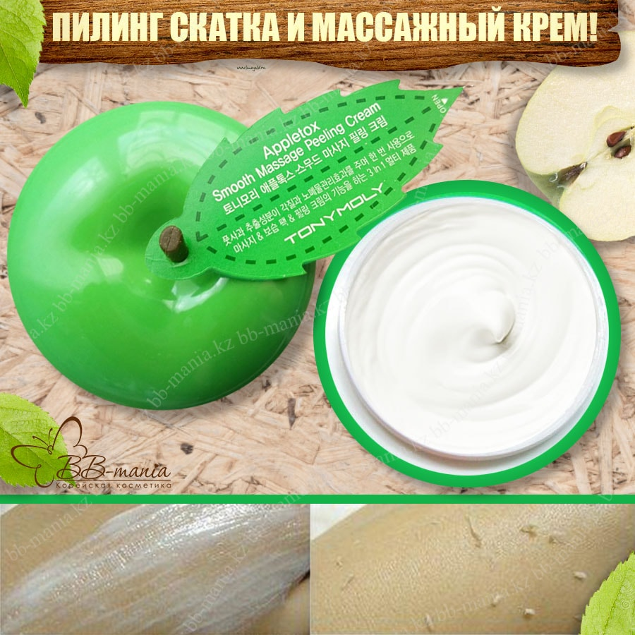 Appletox Smooth Massage Peeling Cream [TonyMoly]