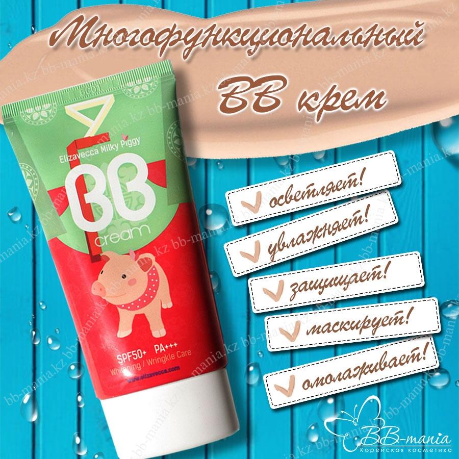 Milky Piggy BB Cream SPF 50+PA+++ [Elizavecca]