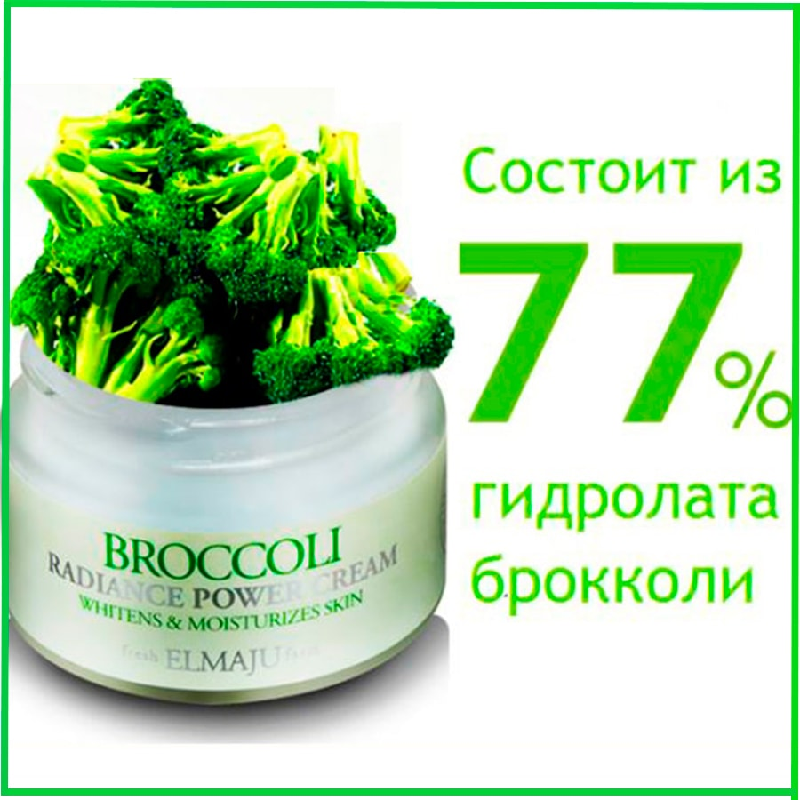 Elmaju Broccoli Radiance Power Cream [LadyKin]