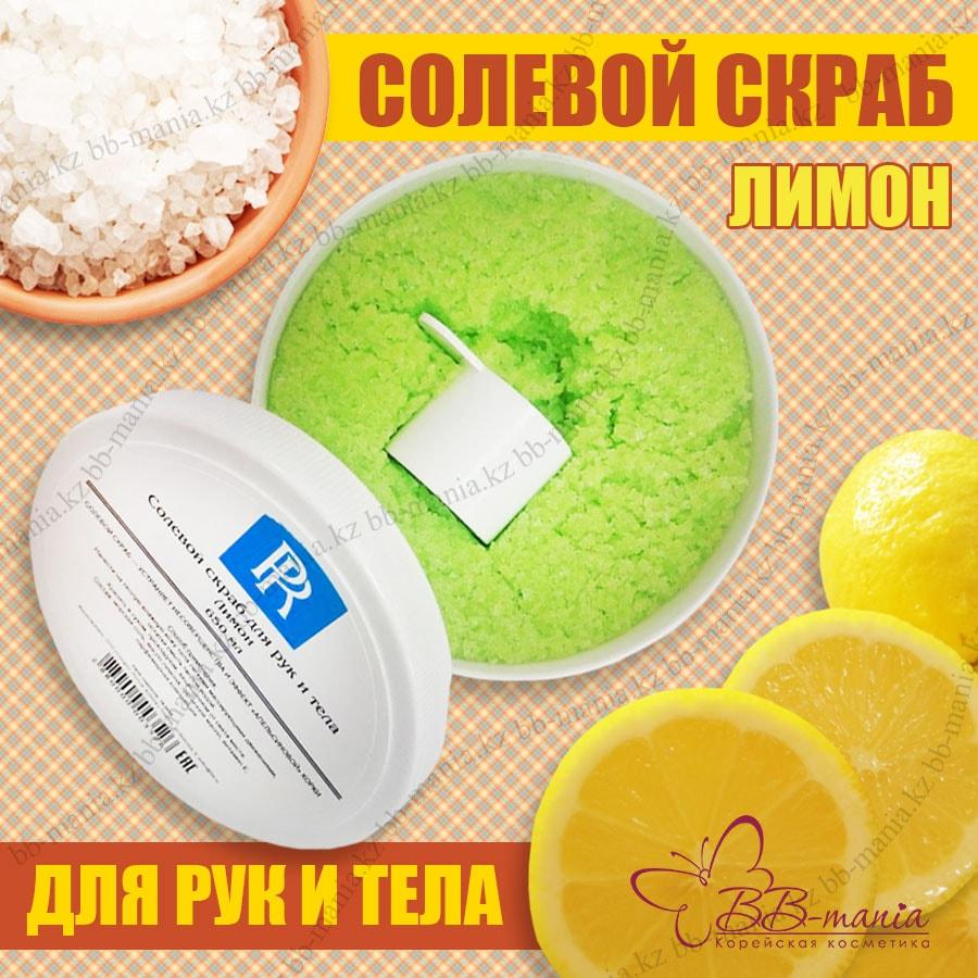 Rio Profi Солевой скраб для рук и тела с лимоном