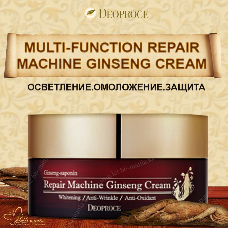 Multi-Function Repair Machine Ginseng Cream [Deoproce]
