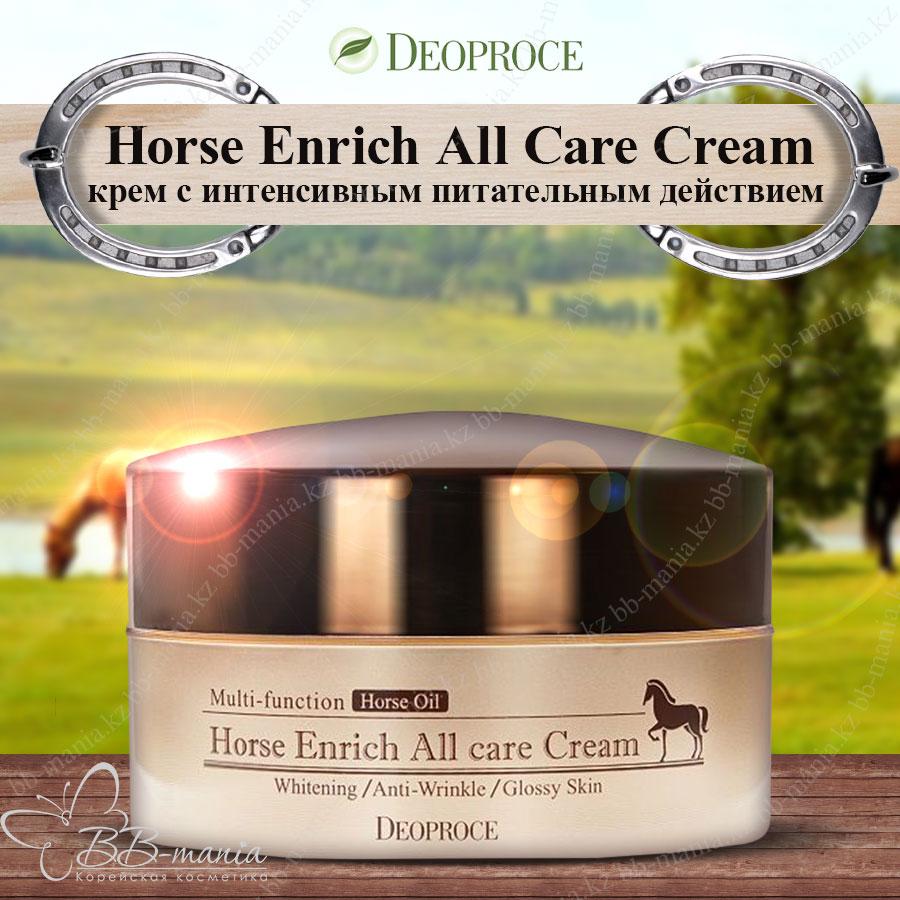 Horse Enrich All Care Cream [Deoproce]