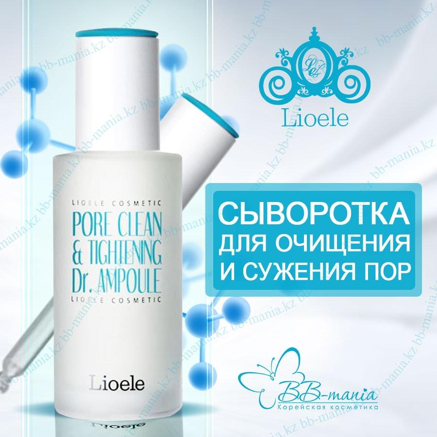 Pore Clean & Tightening Dr. Ampoule [Lioele]