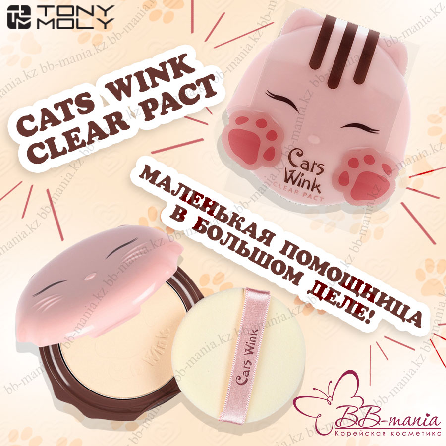 Cats Wink Clear Pact [TonyMoly]