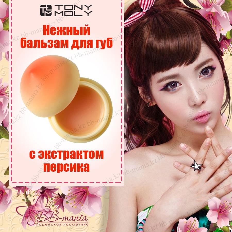 Mini Peach Lip Balm [TonyMoly]