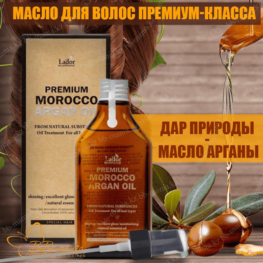 Premium Argan Hair Oil [La'dor]
