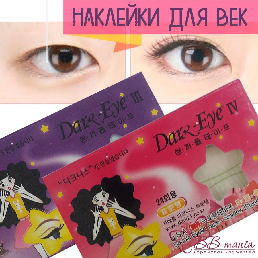 Dark Eye - Наклейки для век [Darkness]