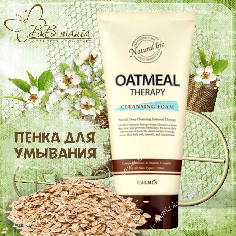 Oatmeal Therapy Cleansing Foam [Calmia]