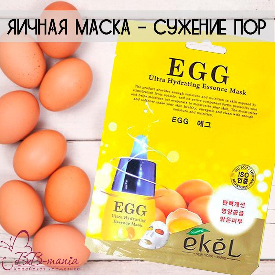 Egg Ultra Hydrating Essence Mask [Ekel]