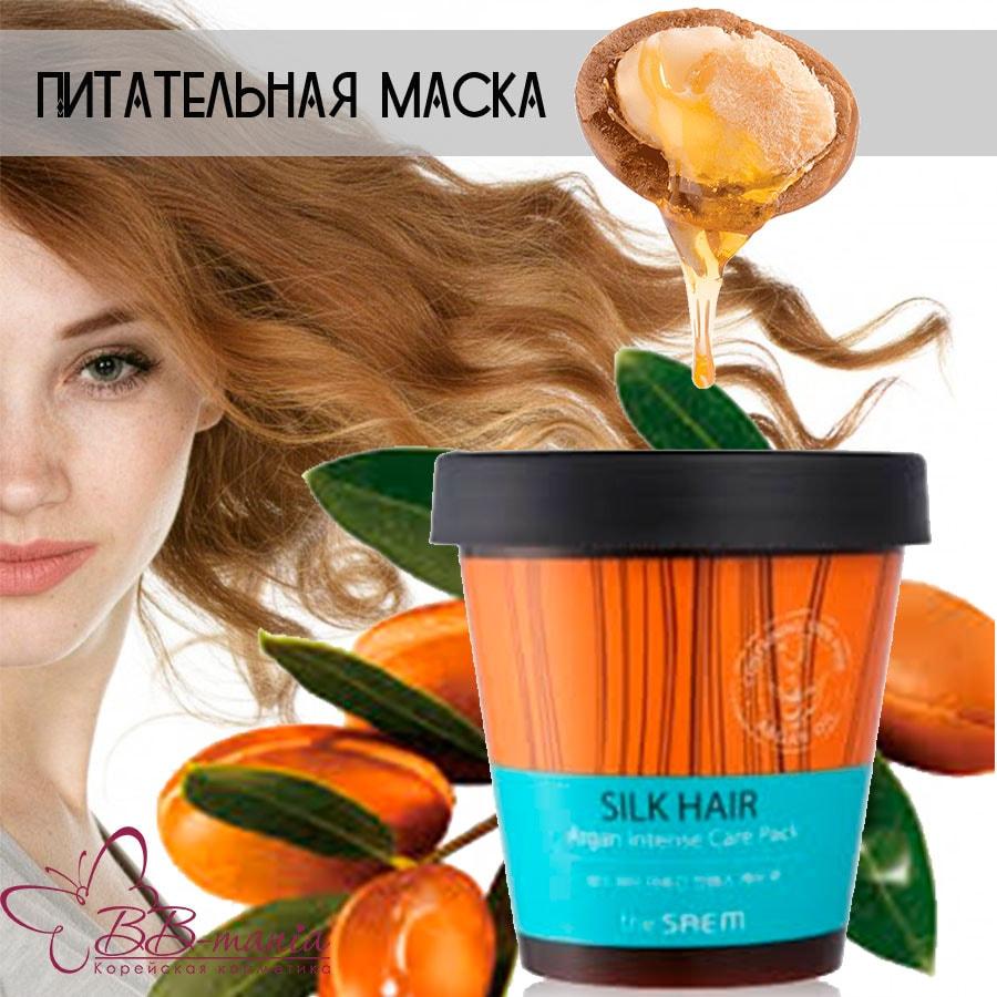 Silk Hair Argan Intense Care Pack [The Saem]