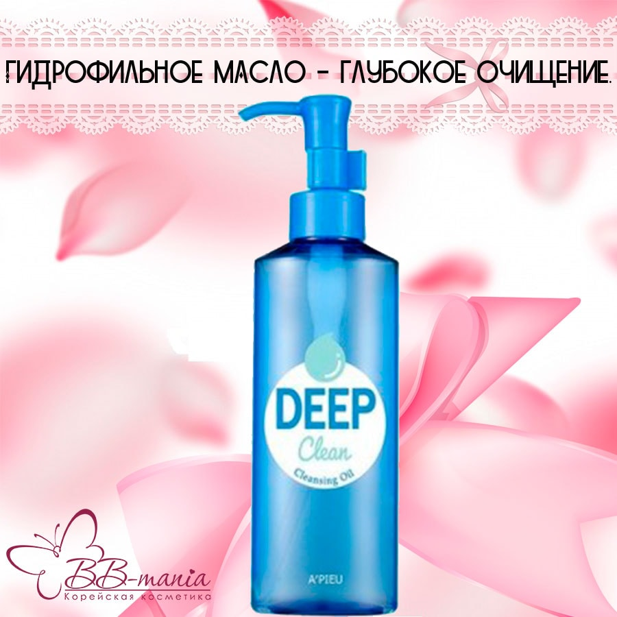 Deep Clean Cleansing Oil [A'pieu]