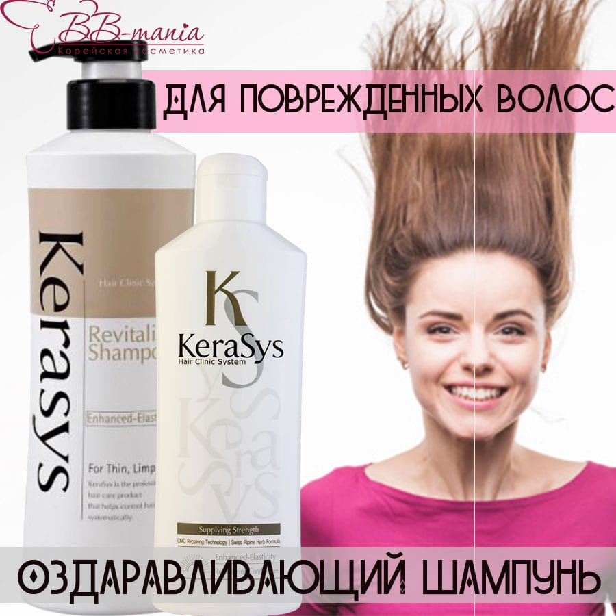 Hair Clinic Revitalizing Shampoo [Kerasys]