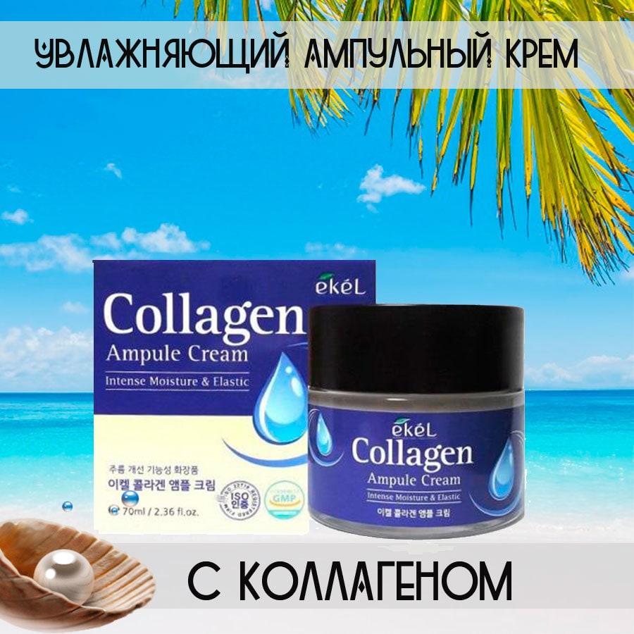 Collagen Ampule Cream [Ekel]