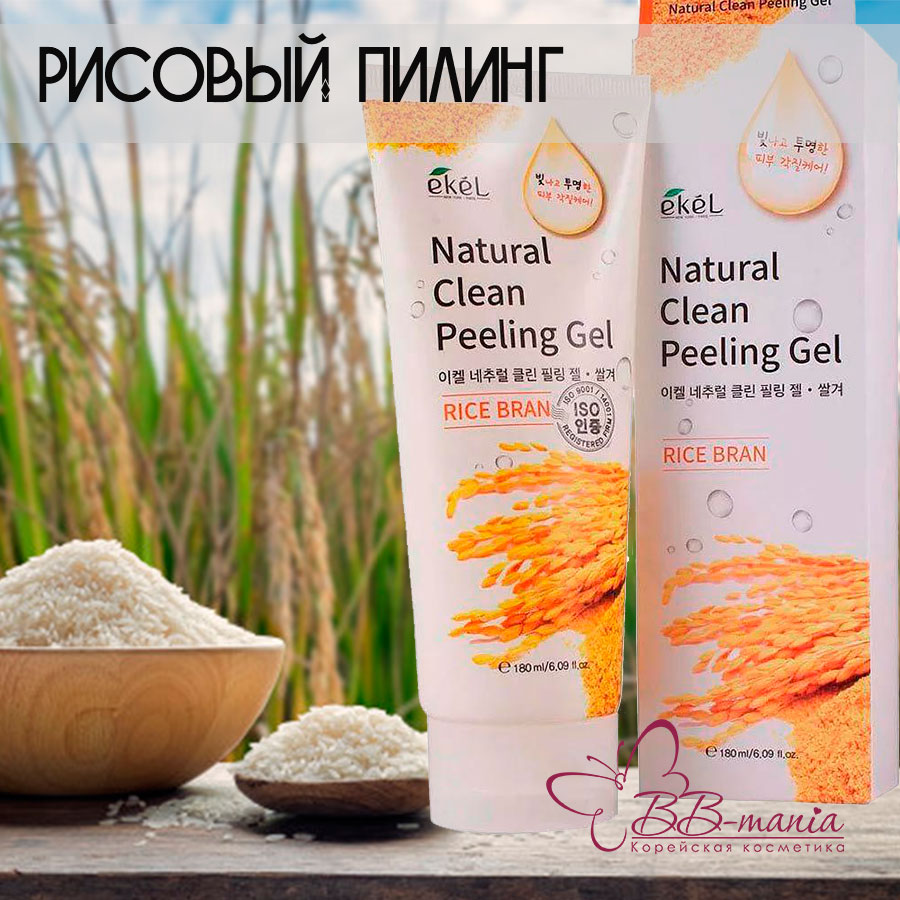 Natural Clean Rice Bran Peeling Gel [Ekel]