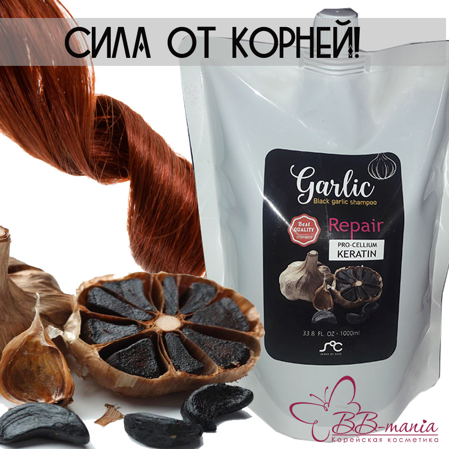 Black Garlic Repair Shampoo [SOC]