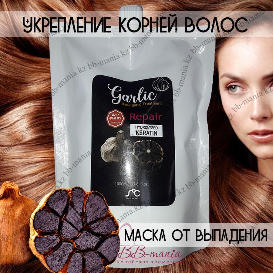 Black Garlic Treatment Keratin Repair [SOC]