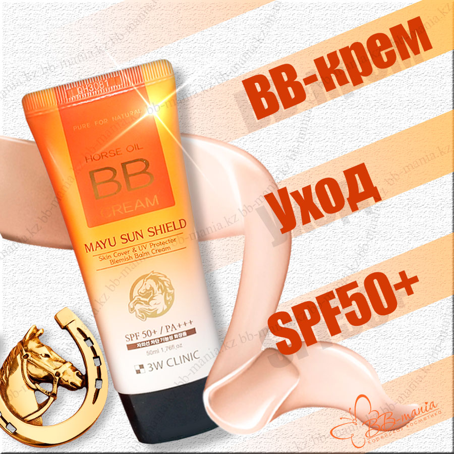 Horse Oil BB Cream Mayu Sun Shield [3W CLINIC]