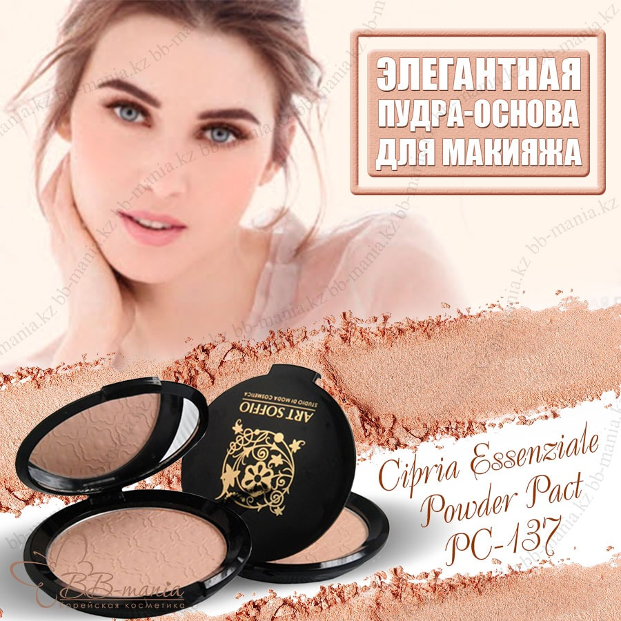 Cipria Essenziale Powder Pact PC-137 [Soffio Masters]