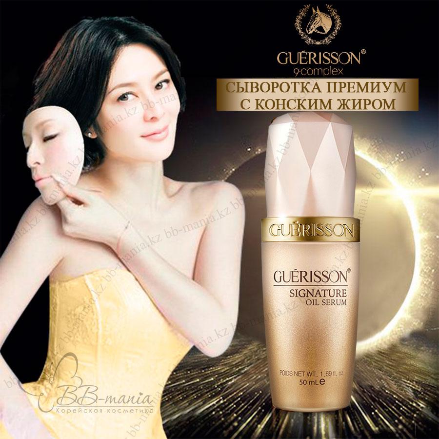 Guerisson Signature Oil Serum [Claire's Korea]