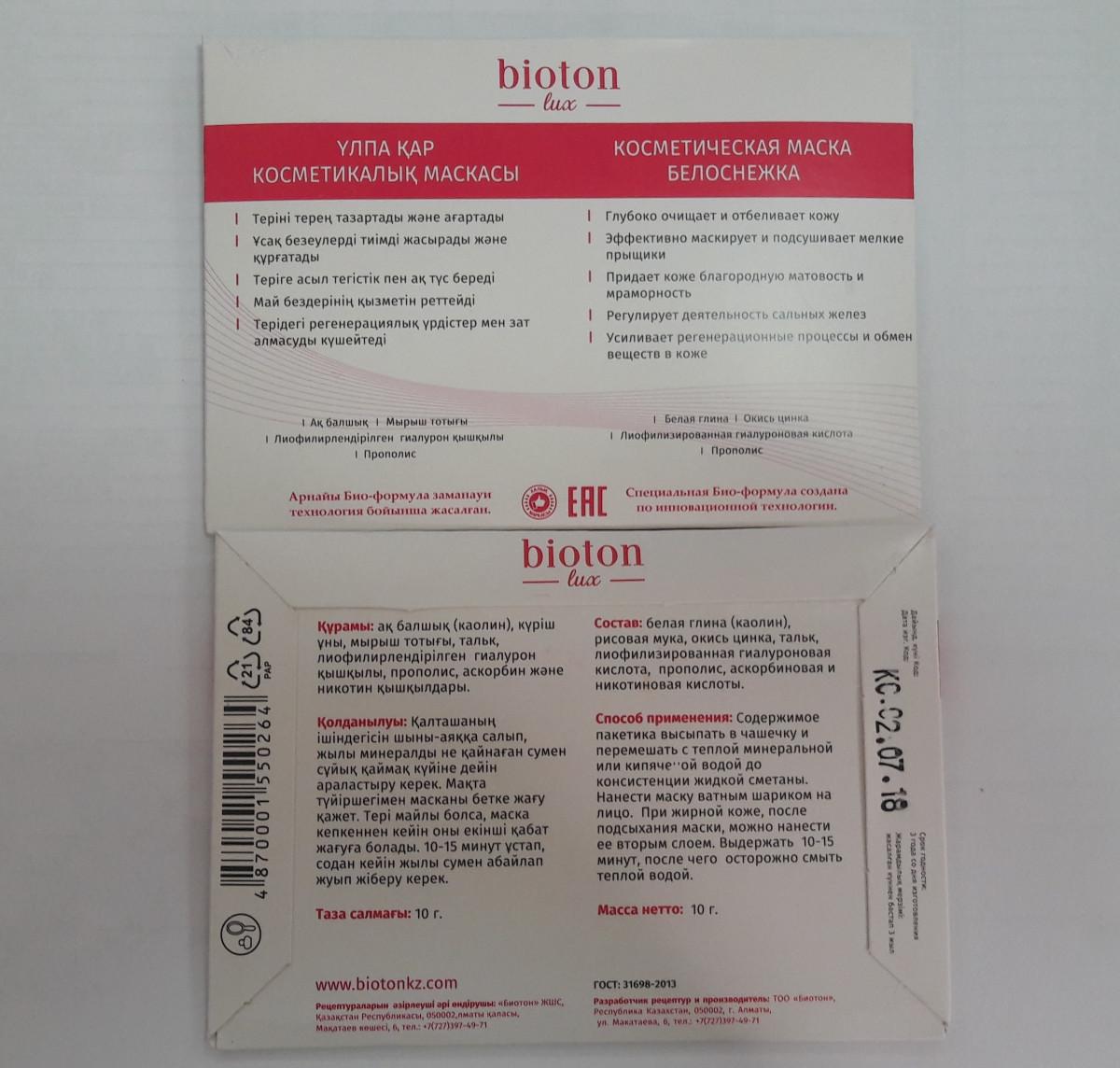 Маска «Белоснежка» Bioton Lux