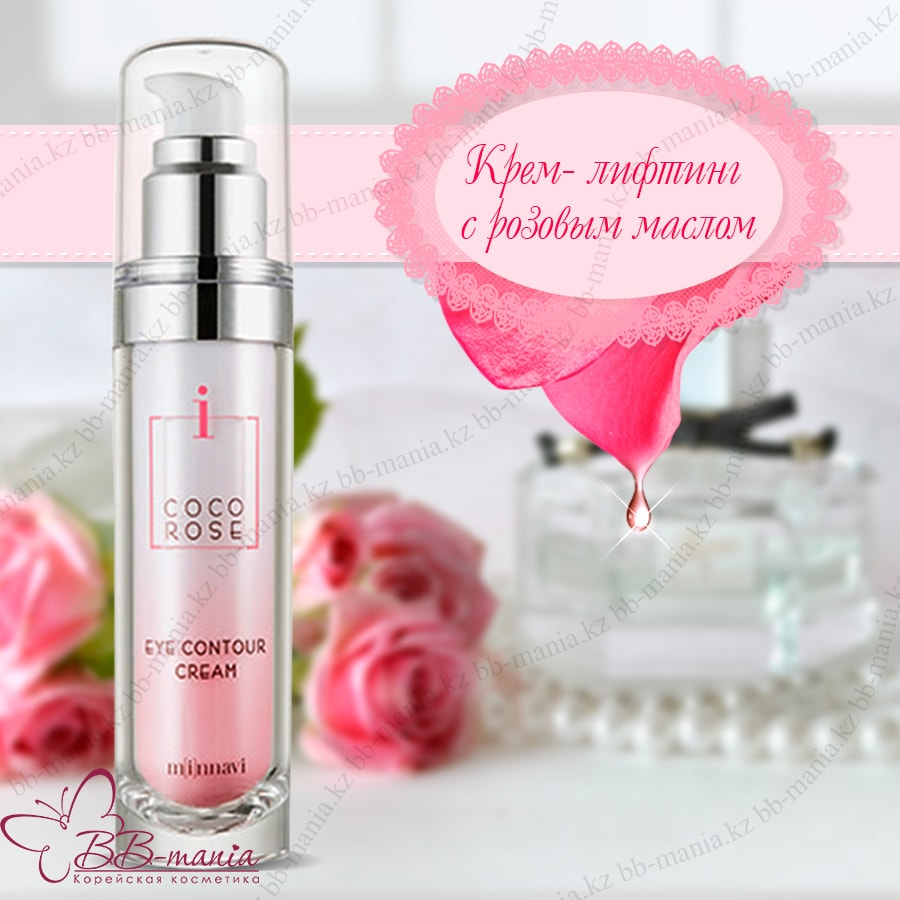 Coco Rose Eye Contour Cream [Minnavi]