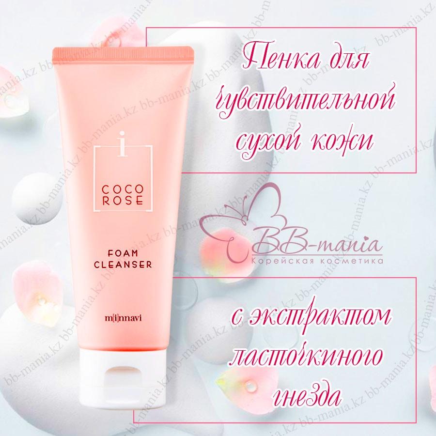 Coco Rose Foam Cleanser [Minnavi]