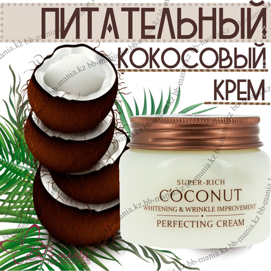 Super-Rich Coconut Perfecting Cream [Esfolio]