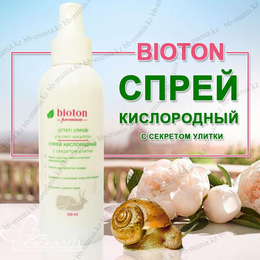 Кислородный Спрей с Секретом Улитки Bioton Premium
