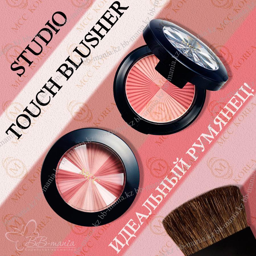 Studio Touch Blusher [MCC]