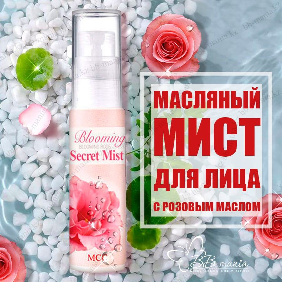 Blooming Secret Mist [MCC]
