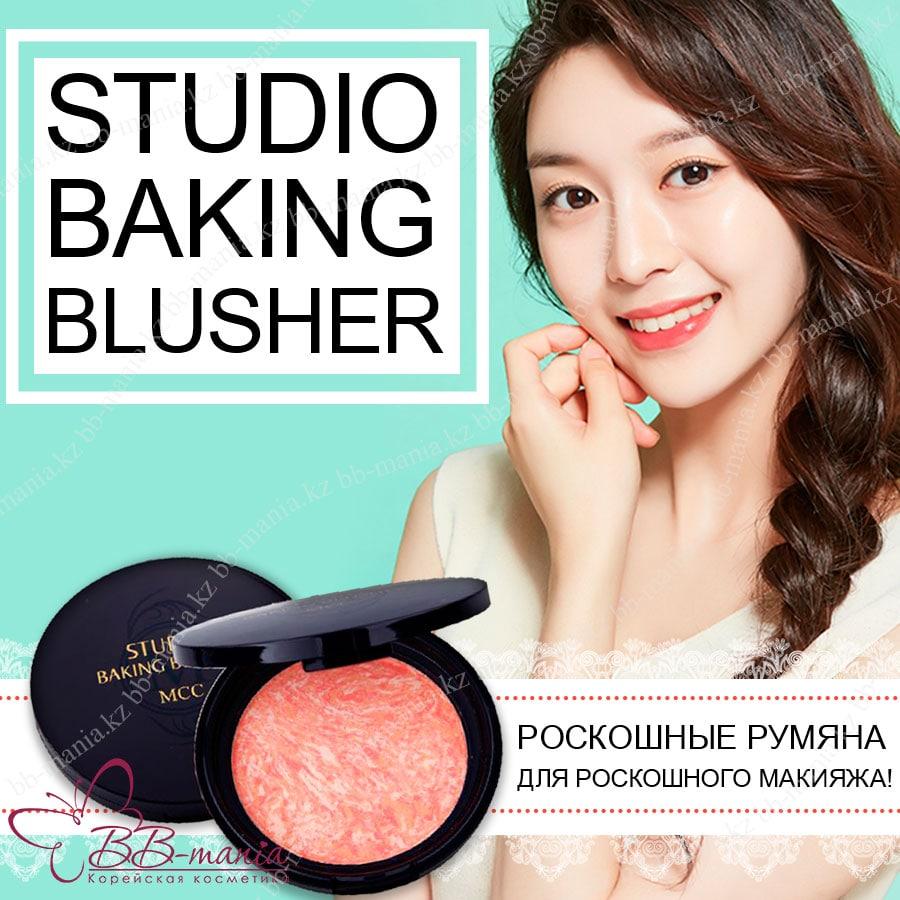 Studio Baking Blusher [MCC]