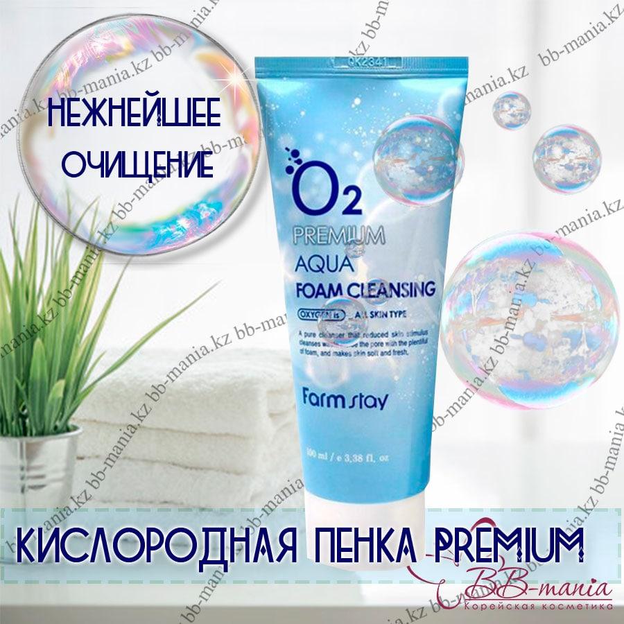 O2 Premium Aqua Foam Cleansing [FarmStay]