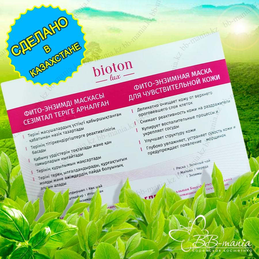 Маска «Для чувствительной кожи» Bioton Lux