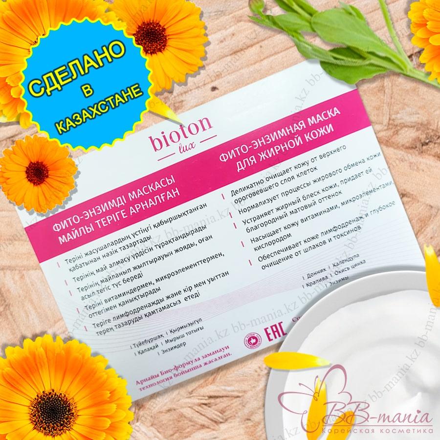 Фито-энзимная маска «Для жирной кожи» Bioton Lux