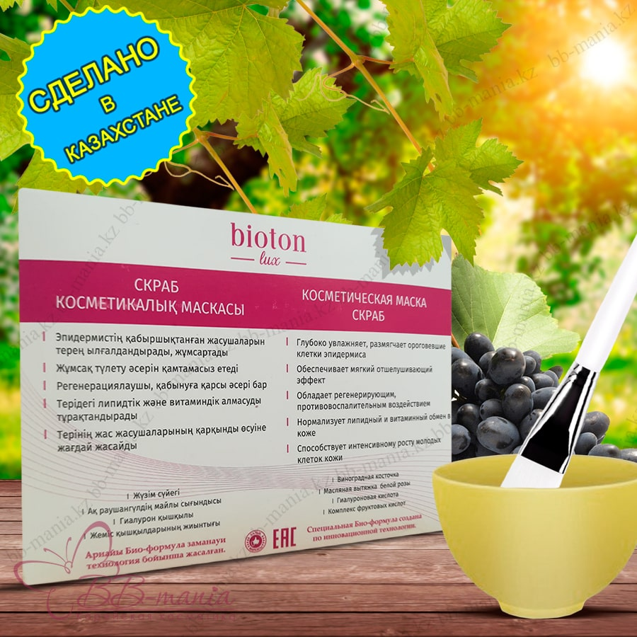 Маска «Скраб» с виноградной косточкой Bioton Lux