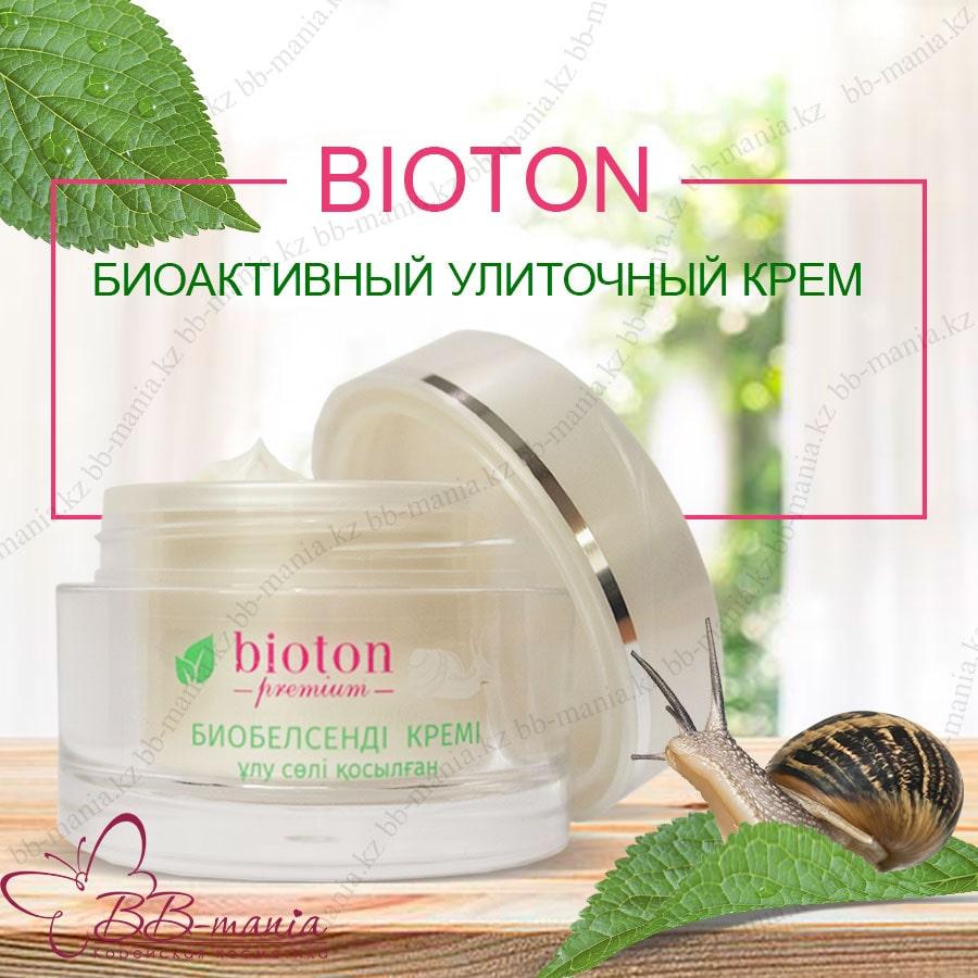 Биоактивный улиточный крем Bioton