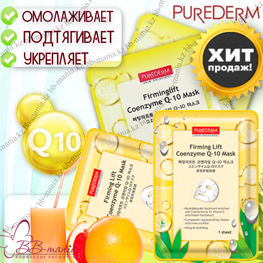 Firming Lift Coenzyme Q-10 Mask [Purederm]