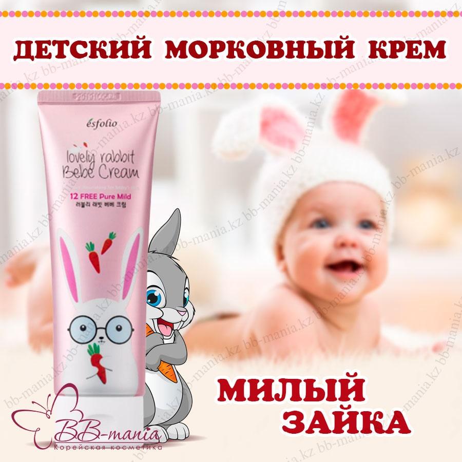 Lovely Rabbit Bebe Cream [Esfolio]