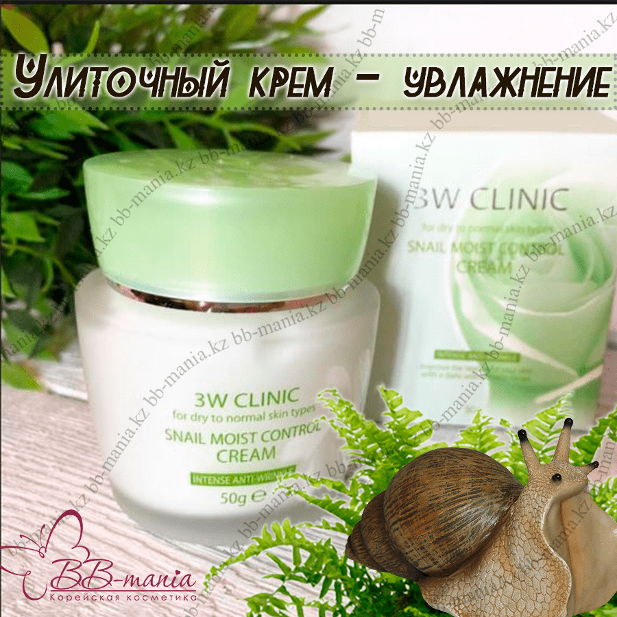 Snail Moist Control Cream [3W CLINIC]