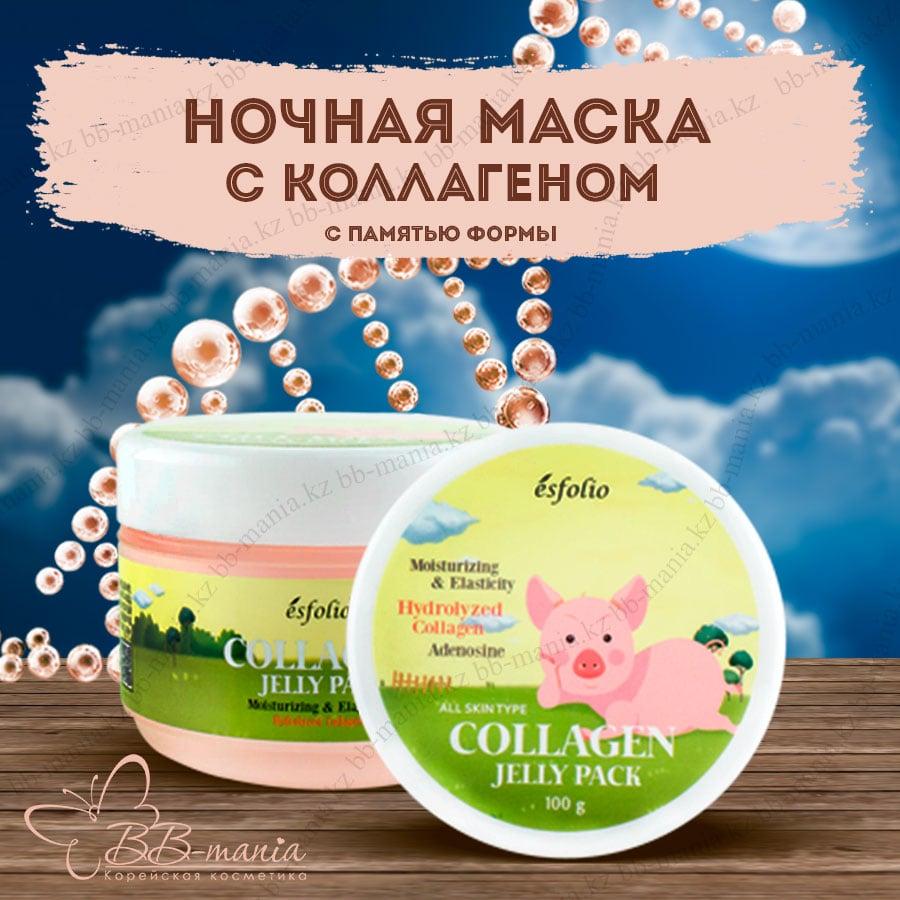 Collagen Jelly Pack [Esfolio]