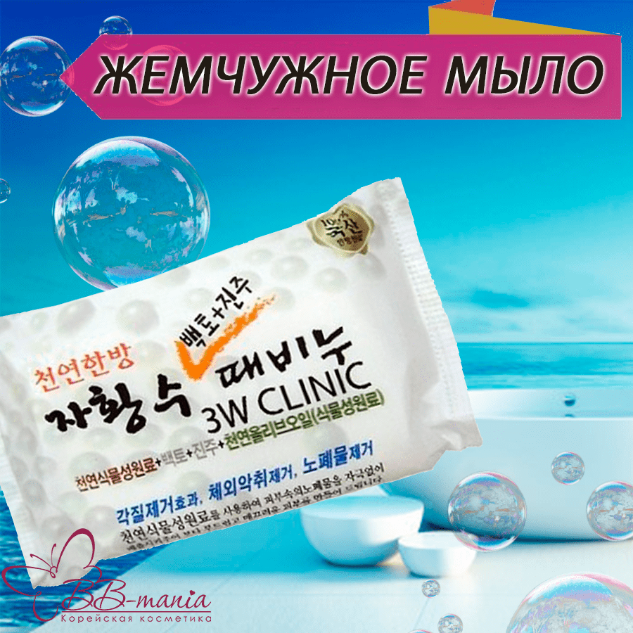 Pearl Soap [3W CLINIC]