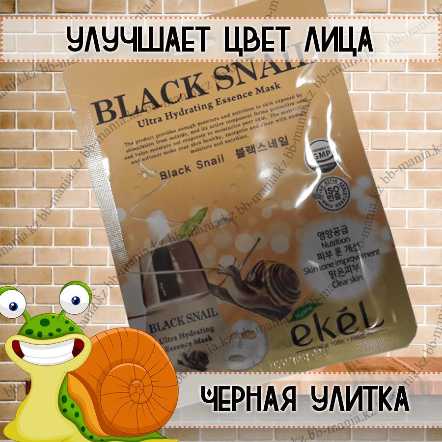 Black Snail Ultra Hydrating Essence Mask [Ekel]