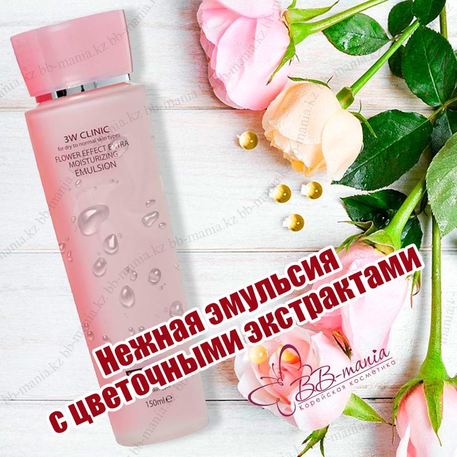 Flower Effect Extra Moisture Emulsion [3W CLINIC]