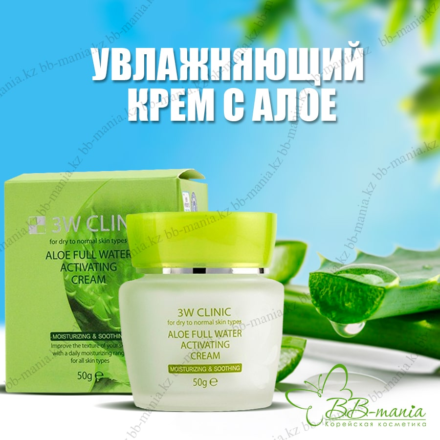 Aloe Full Water Activating Cream [3W CLINIC]