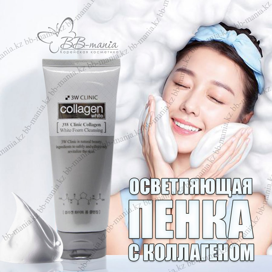Collagen White Foam Cleansing [3W CLINIC]