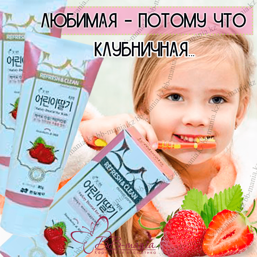 Refresh & Clean Safety Dental for Kids Strawberry [Hanil Pharmaceutical]