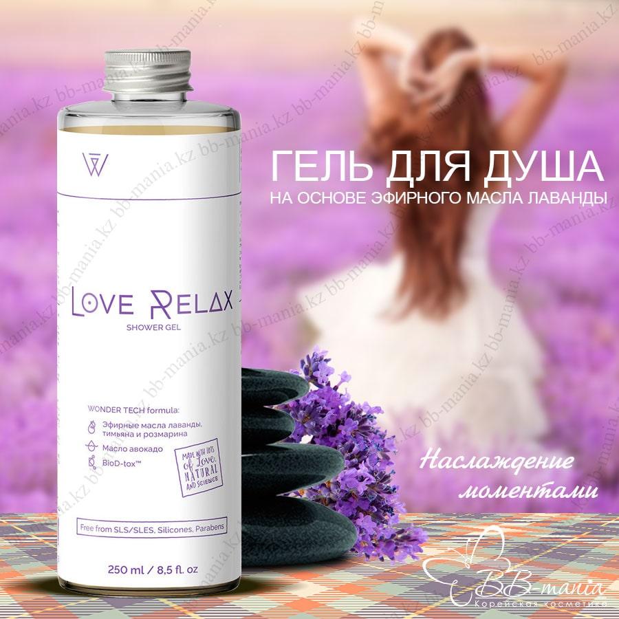 Love Relax Shower Gel [WonderLab]