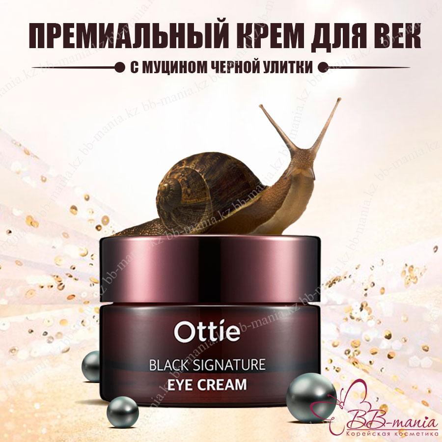 Black Signature Eye Cream [Ottie]