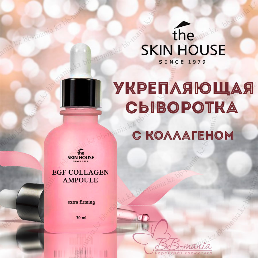 EGF Collagen Ampoule [The Skin House]