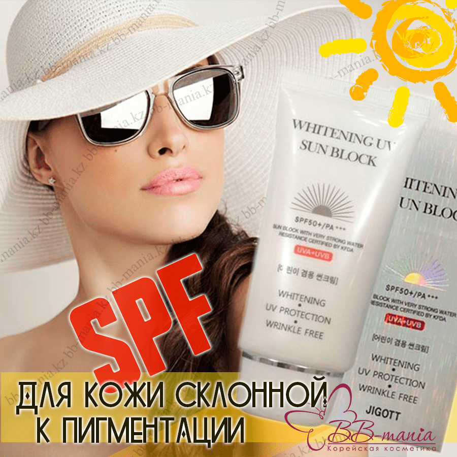 Whitening UV Sun Block [Jigott]